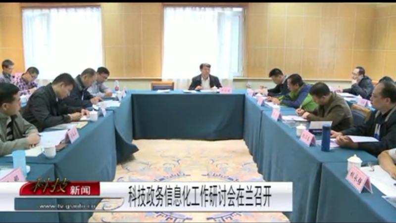 科技政务信息化工作研讨会在兰召开