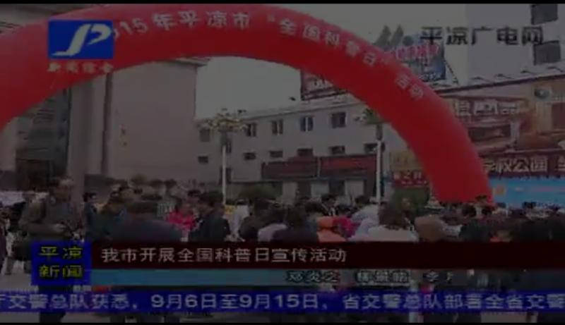 甘肃省科普日宣传活动